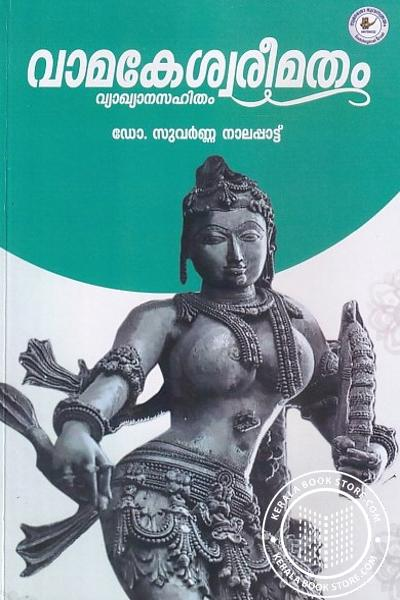 Cover Image of Book വാമകേശ്വരീമതം - വ്യാഖ്യാനസഹിതം
