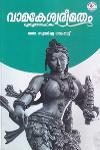 Thumbnail image of Book വാമകേശ്വരീമതം - വ്യാഖ്യാനസഹിതം