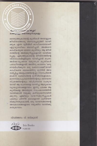 back image of Etrayum Priyapetta Achanu Kathukalum Dairykurippukalum