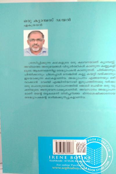 back image of ഒരു ക്യാമ്പസ് ഡയറി