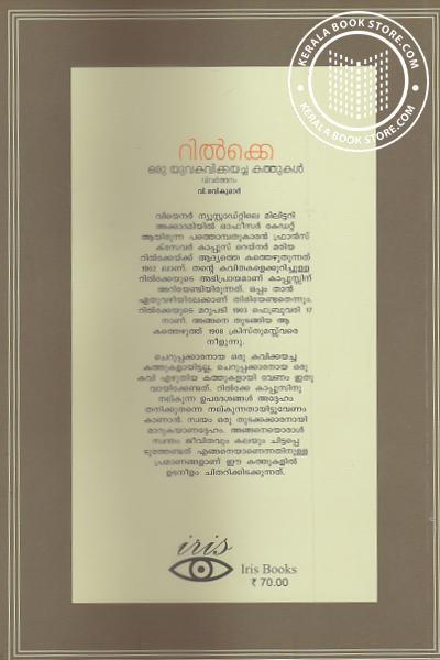 back image of Oru Yuvakavikkayacha Kathukal