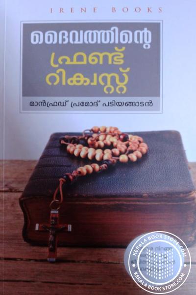 Cover Image of Book ദൈവത്തിന്റെ ഫ്രണ്ട് റി ക്വസ്റ്റ്