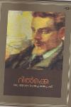 Thumbnail image of Book Oru Yuvakavikkayacha Kathukal