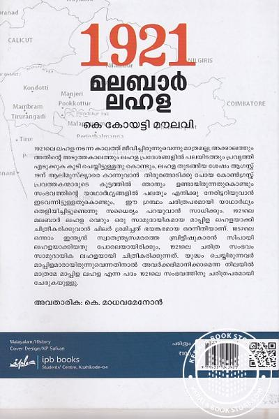 back image of 1921 മലബാര് ലഹള