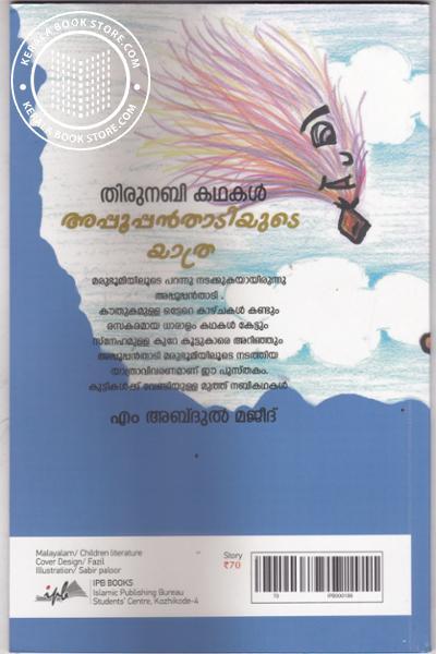 back image of Appooppanthadiyute Yatra