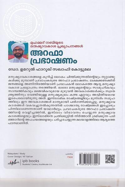 back image of അറഫാ പ്രഭാഷണം