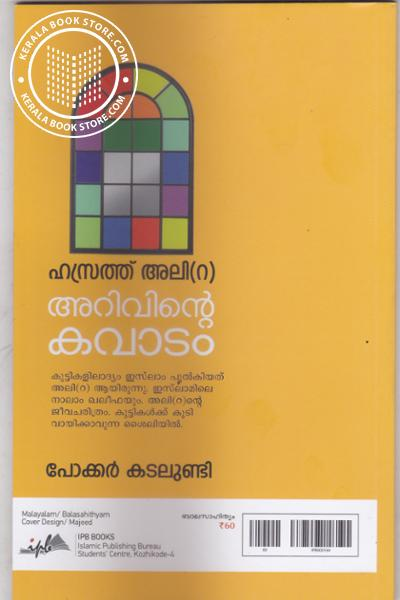 back image of Arivinte Kavadam