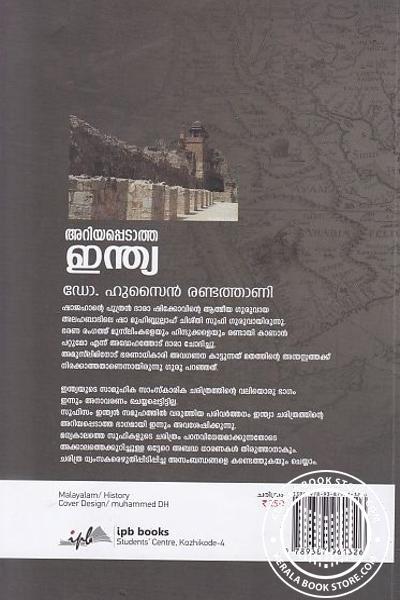 back image of അറിയപ്പെടാത്ത ഇന്ത്യ