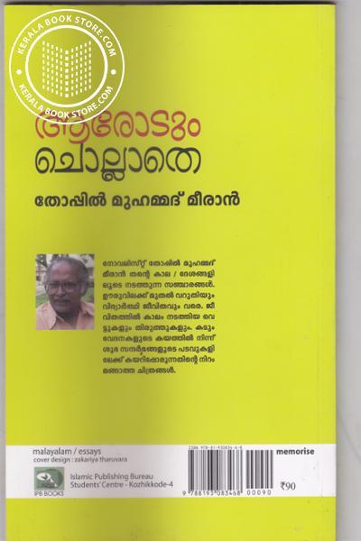 back image of Arodum Chollathe