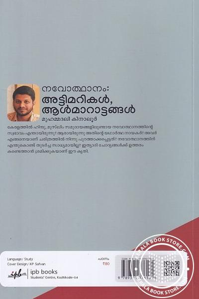 back image of അട്ടിമറികള് ആള്മാറാട്ടങ്ങള്