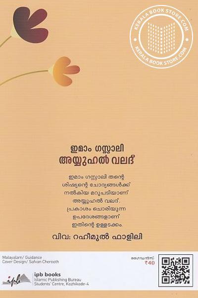 back image of അയ്യുഹല്