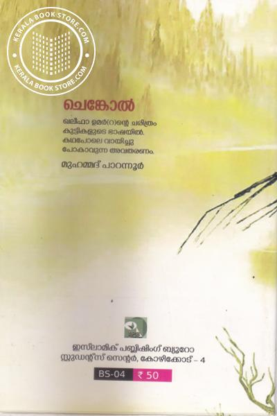 back image of ചെങ്കോല്