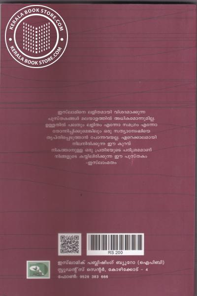 back image of ഇസ്ലാംമതം