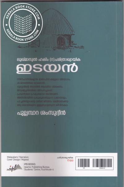 back image of Idayan