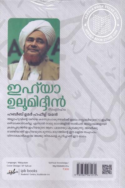 back image of Ihya Uloomidheen Samgraham