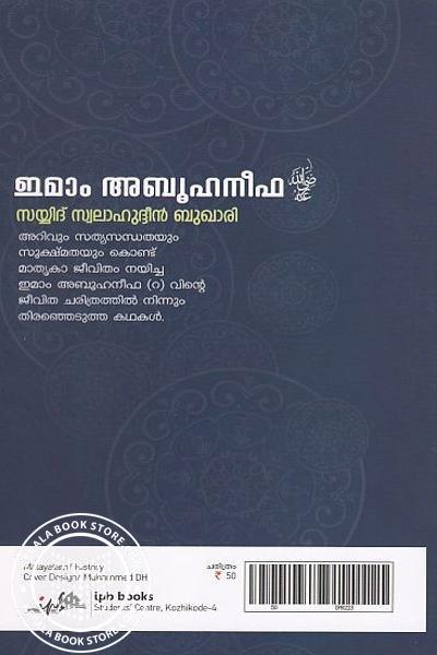 back image of ഇമാം അബൂഹനീഫ
