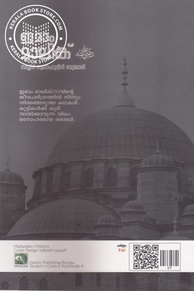 back image of Imam Malik