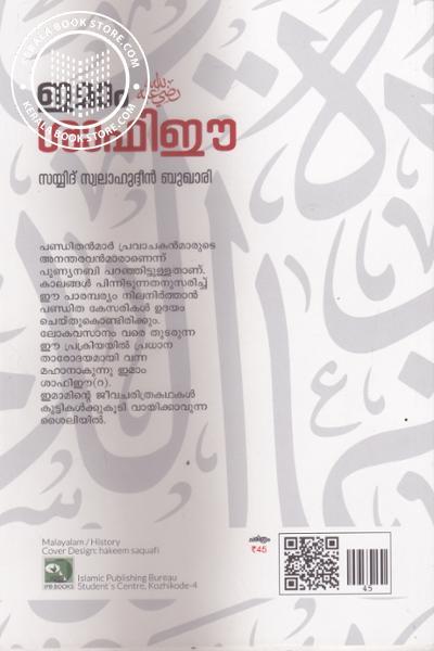 back image of ഇമാം ശാഫിഈ