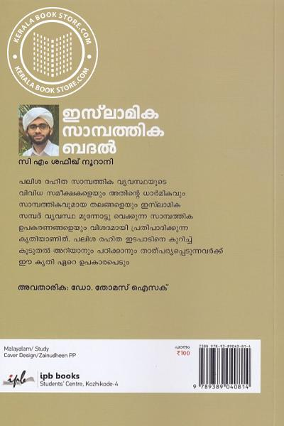back image of ഇസ്ലമിക സാമ്പത്തിക ബദല്