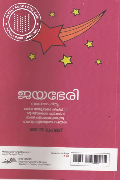 back image of ജയഭേരി