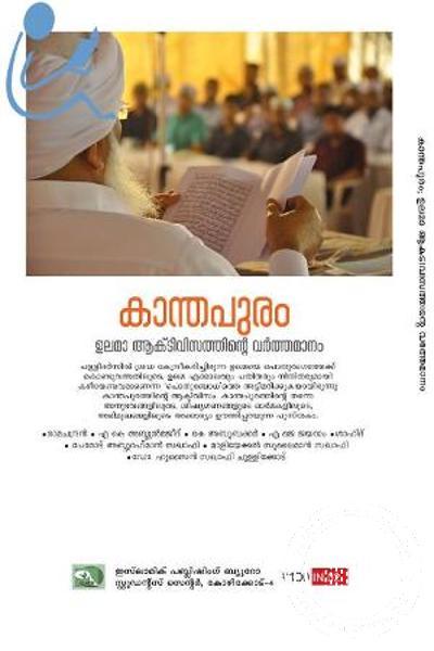 back image of കാന്തപുരം ഉലമാ ആക്ടിവിസത്തിന്റെ വര്ത്തമാനം