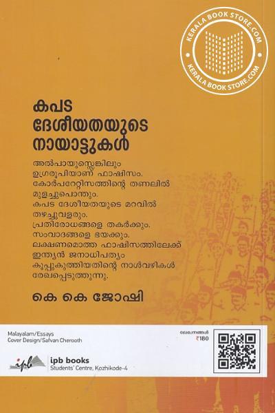 back image of കപട ദേശീയതയുടെ നായാട്ടുകള്