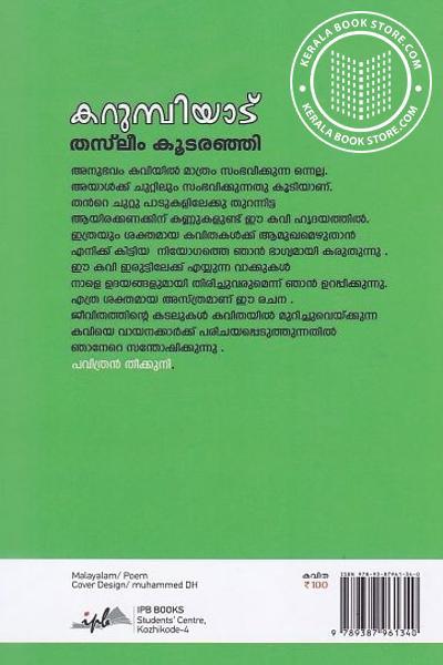 back image of കറുമ്പിയാട്