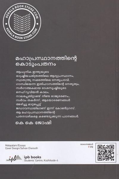 back image of മഹാപ്രസ്ഥാനത്തിന്റെ കൊടും പതനം