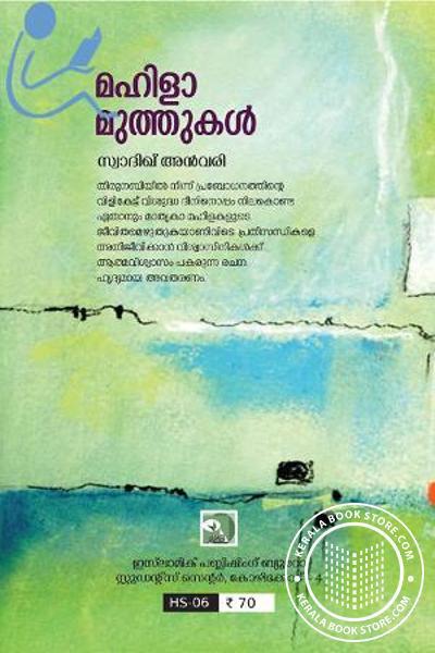 back image of മഹിളാ മുത്തുകള്
