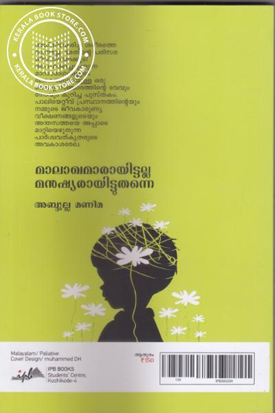 back image of Malaghmarayittalla Manushyarayittutanne