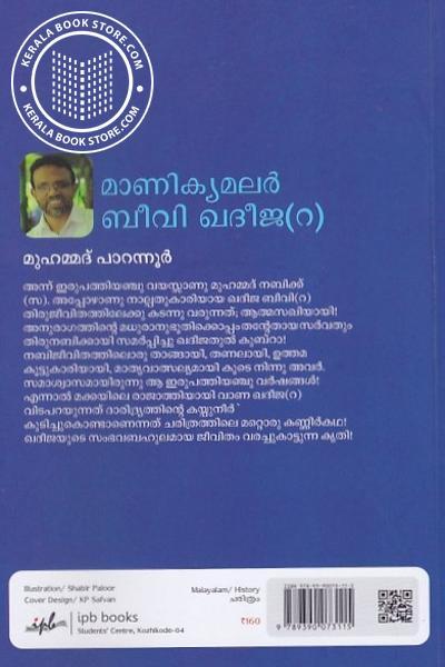 back image of മാണിക്യമലര് ബീവി ഖദീജ -റ-