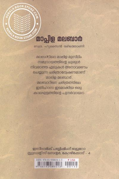 back image of Mappila Malabar