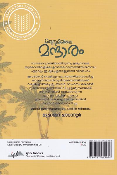 back image of മരുഭൂമിയിലെ മന്ദാരം