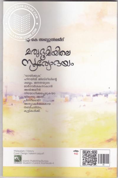 back image of മരുഭൂമിയിലെ സൂര്യോദയം