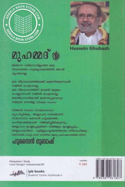 back image of മുഹമ്മദ്