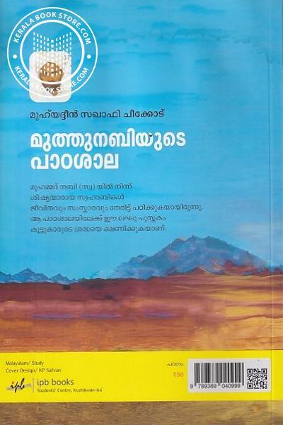 back image of മുത്തുനബിയുടെ പാഠശാല