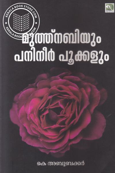 back image of Muthunabiyum Panineerpoovum