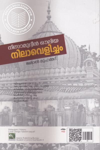 back image of Nilavelicham
