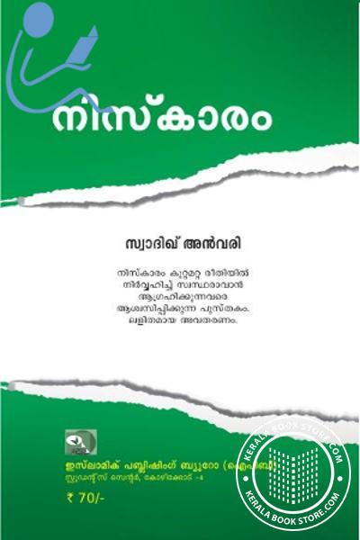 back image of നിസ്കാരം