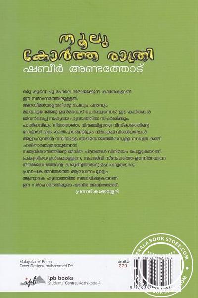 back image of നൂലുകോര്ത്ത രാത്രി നബി ചരിതം കവിതകള്