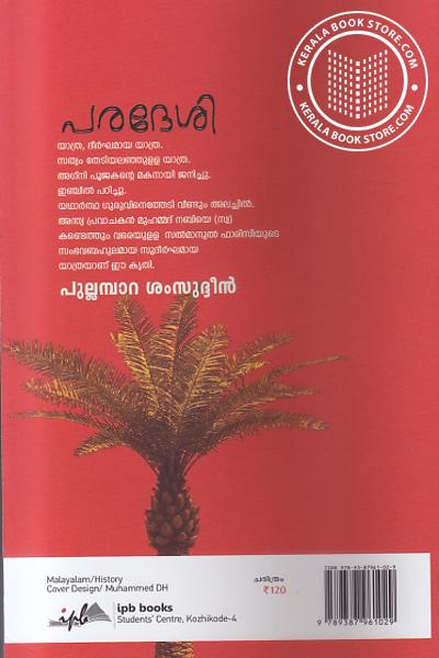 back image of Paradheshi