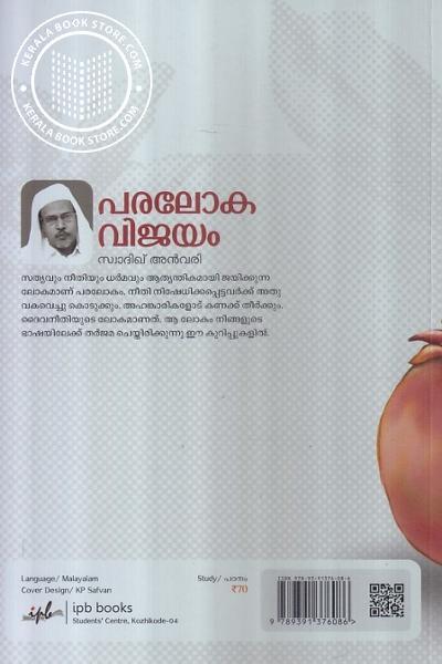 back image of Paraloka Vijayam