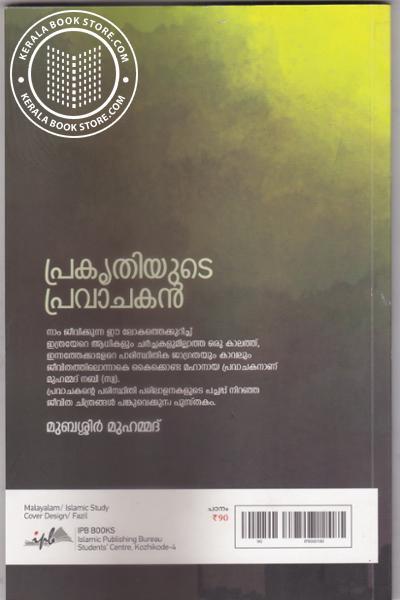 back image of Prakrithiyude Pravachakan
