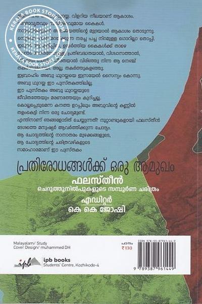 back image of Prathirodhanglkk Oru Amugham