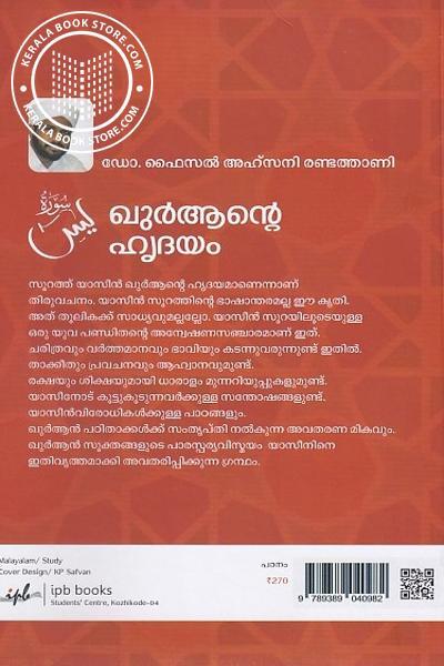 back image of ഖുര് ആന്റെ ഹൃദയം