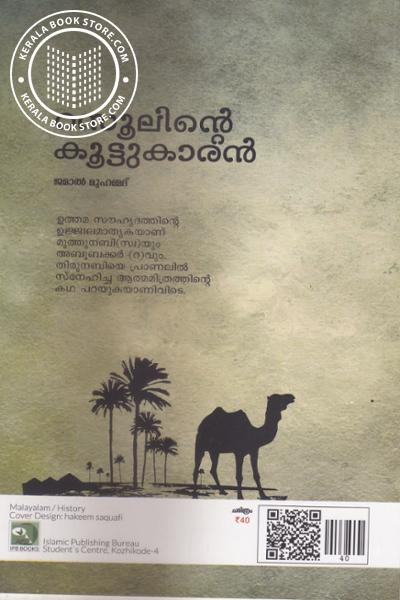 back image of റസൂലിന്റെ കൂട്ടുകാരന്
