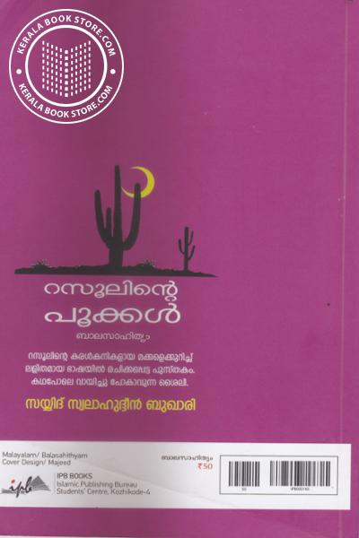 back image of Rasoolinte Pookkal