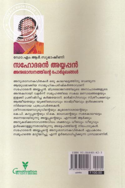 back image of Sahodharan Ayyappan Anusasanathinte Pormikhangal