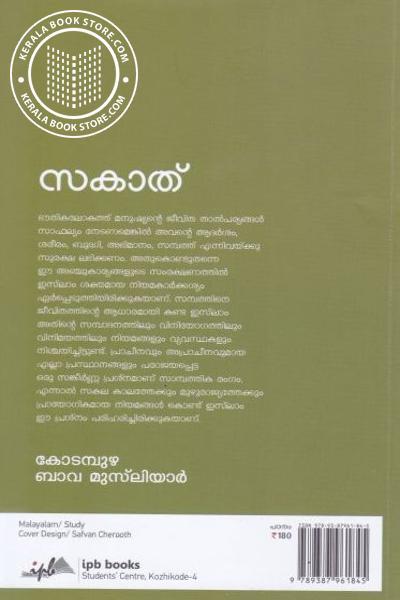 back image of സകാത്