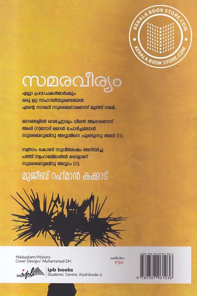 back image of സമരവീര്യം